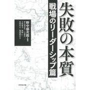 失敗の本質―戦場のリーダーシップ篇 [単行本]