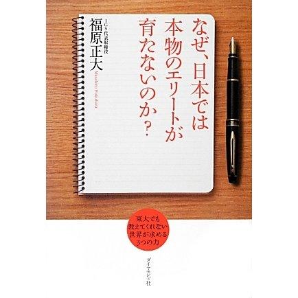なぜ、日本では本物のエリートが育たないのか?―東大でも教えてくれない世界が求める3つの力 [単行本]