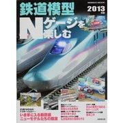 鉄道模型Nゲージを楽しむ 2013年版(SEIBIDO MOOK) [ムックその他]