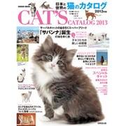 日本と世界の猫のカタログ 2013年版(SEIBIDO MOOK) [ムックその他]
