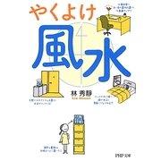 やくよけ風水(PHP文庫) [文庫]