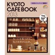京都カフェブック 2013(SEIBIDO MOOK) [ムックその他]