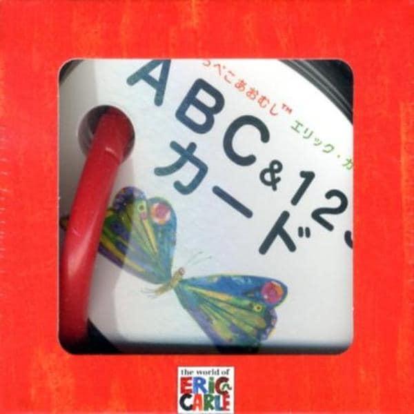 ABC&123カード-はらぺこあおむしエリック・カール [絵本]