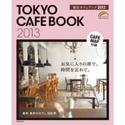 東京カフェブック 2013(SEIBIDO MOOK) [ムックその他]