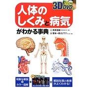 3DビジュアルDVD付 人体のしくみと病気がわかる事典 [単行本]