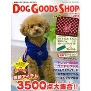 DOG GOODS SHOP Vol.21 (2013)(GEIBUN MOOKS 847) [ムックその他]