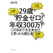 「29歳貯金ゼロ!年収300万!このままで大丈夫か!?」と思ったら読む本 [単行本]