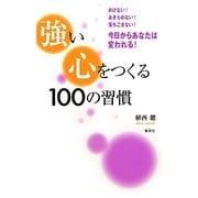 強い心をつくる100の習慣 [単行本]
