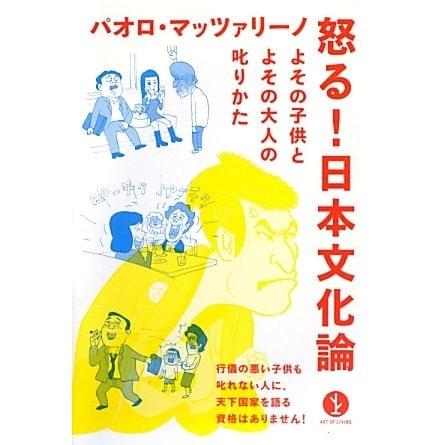 怒る!日本文化論―よその子供とよその大人の叱りかた(生きる技術!叢書) [単行本]