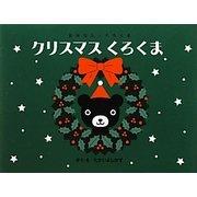 クリスマスくろくま―おはなし・くろくま [絵本]
