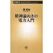 精神論ぬきの電力入門(新潮新書) [新書]