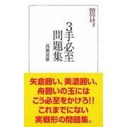 3手必至問題集(将棋パワーアップシリーズ) [全集叢書]