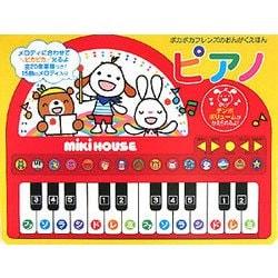 ピアノ(ポカポカフレンズのおんがくえほん) [絵本]