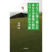 ゴルフに深く悩んだあなたが最後に読むスウィングの5ヵ条 [単行本]