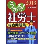 うかる!社労士総合問題集〈2013年度版〉 [単行本]