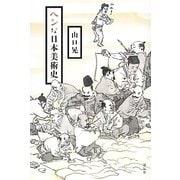 ヘンな日本美術史 [単行本]