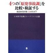 4つの「原発事故調」を比較・検証する―福島原発事故13のなぜ? [単行本]