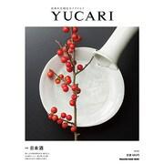 YUCARI Vol.5-日本の大切なモノコトヒト(マガジンハウスムック) [ムックその他]