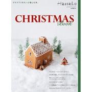CHRISTMAS BOOK-クリスマスをもっと愉しむ本。(マガジンハウスムック Hanako EXTRA ISSUE) [ムックその他]