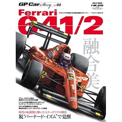 GP Car Story Vol.2(SAN-EI MOOK) [ムックその他]
