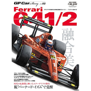 GP Car Story Vol.2(SAN-EI MOOK) [ムックその他]