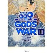サイボーグ009 完結編―2012 009 conclusion GOD'S WAR3third(角川文庫) [文庫]