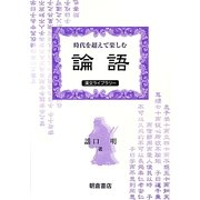 時代を超えて楽しむ『論語』(漢文ライブラリー) [全集叢書]