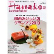 関西おいしい店グランプリ 2013(マガジンハウスムック Hanako EXTRA ISSUE) [ムックその他]
