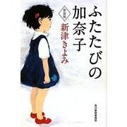 ふたたびの加奈子 新装版 (ハルキ文庫) [文庫]