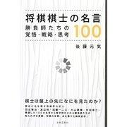 将棋棋士の名言100―勝負師たちの覚悟・戦略・思考 [単行本]