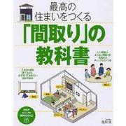 最高の住まいをつくる「間取り」の教科書(PHPビジュアル実用BOOKS) [単行本]