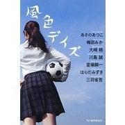 風色デイズ(ハルキ文庫) [文庫]