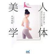 人体美学―今ある悩みに効く女性のための力学体操 [単行本]