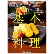 基本の料理-日本一分かりやすい、作りやすい(レタスクラブMOOK 男子キッチンBOOKS) [ムックその他]