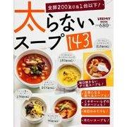 太らないスープ143-全部200kcal台以下!(レタスクラブMOOK) [ムックその他]