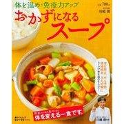 おかずになるスープ-体を温めて免疫力アップ(角川SSCムック 毎日が発見ブックス) [ムックその他]