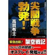 尖閣戦争勃発!(コスミック文庫) [文庫]