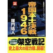 帝国本土決戦1946〈上〉(コスミック文庫) [文庫]