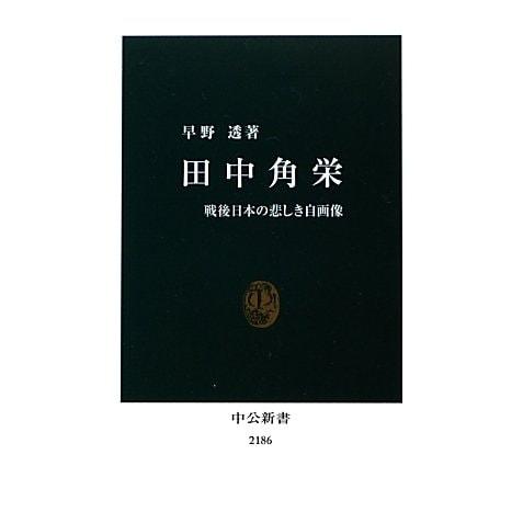 田中角栄―戦後日本の悲しき自画像(中公新書) [新書]