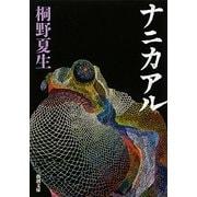 ナニカアル(新潮文庫) [文庫]