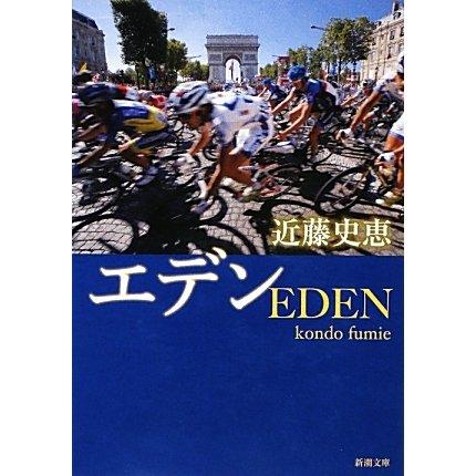 エデン(新潮文庫) [文庫]