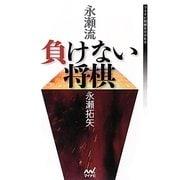 永瀬流 負けない将棋(マイナビ将棋BOOKS) [単行本]