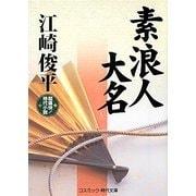 素浪人大名(コスミック・時代文庫) [文庫]