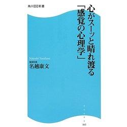 心がスーッと晴れ渡る「感覚の心理学」(角川SSC新書) [新書]