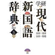 学研現代新国語辞典 改訂第五版;小型版 [事典辞典]