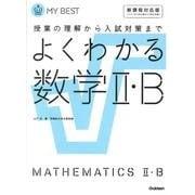 よくわかる数学2・B 新課程対応版(MY BEST) [全集叢書]