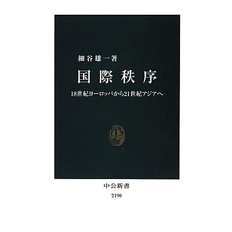 国際秩序―18世紀ヨーロッパから21世紀アジアへ(中公新書) [新書]