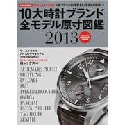 10大時計ブランド全モデル原寸図鑑 2013 保存版(Gakken Mook) [ムックその他]