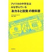 アメリカの中学生はみな学んでいる「おカネと投資」の教科書 [単行本]