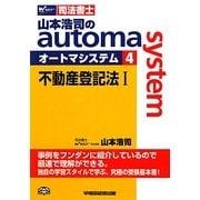山本浩司のautoma system〈4〉不動産登記法〈1〉 [全集叢書]
